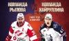 Большой хоккейный праздник 2 мая 2021 года (обновляемая новость)